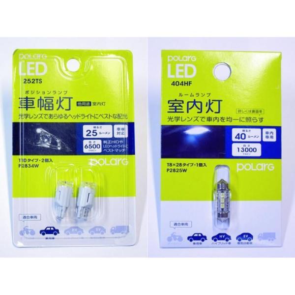 LED「エントリー・ホワイトセット」カプチーノEA11R/21R用ポラーグ(polarg)「TPE-007W」|tajimastore