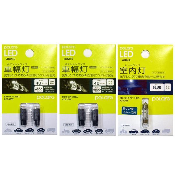 ランサーエボリューション7-9 LED【スタンダード・ブルーセット】ランサーエボリューション7-9  CT9A ポラーグ(polarg)|tajimastore