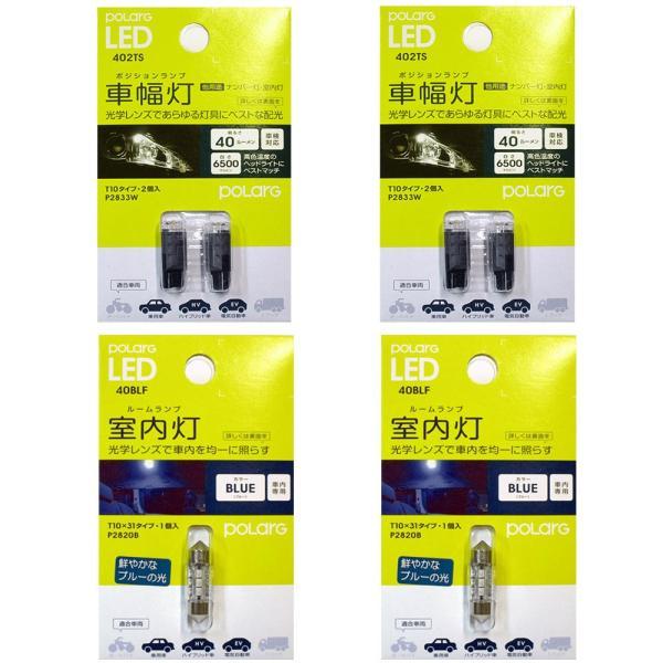 ランサーエボリューションX LED【スタンダード・ブルーセット】ランサー・エボリューション10 CZ4A  ポラーグ(polarg)|tajimastore