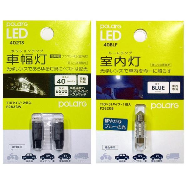LED【スタンダード・ブルーセット】86 ZN6 HID仕様/BRZ ZC6用 ポラーグ(polarg)|tajimastore