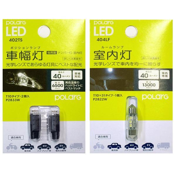 LED【スタンダード・ホワイトセット】86 ZN6 HID仕様/BRZ ZC6用  ポラーグ(polarg)|tajimastore