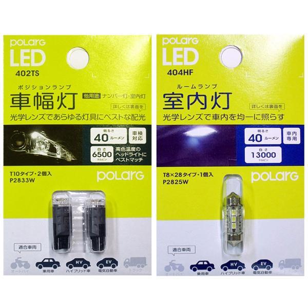 LED【スタンダード・ホワイトセット】カプチーノEA11R/21R用 ポラーグ(polarg)|tajimastore