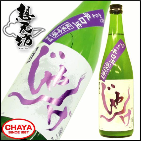 父の日 ギフト 想天坊 じゃんげ 純米吟醸 おりがらみ 720ml 新潟 日本酒 地酒 河忠酒造 季節限定|takabatake-sake