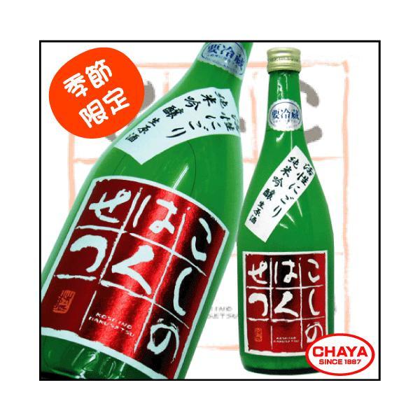 父の日 ギフト 泉流 こしのはくせつ 純米吟醸 活性にごり 生原酒 720ml 季節限定|takabatake-sake