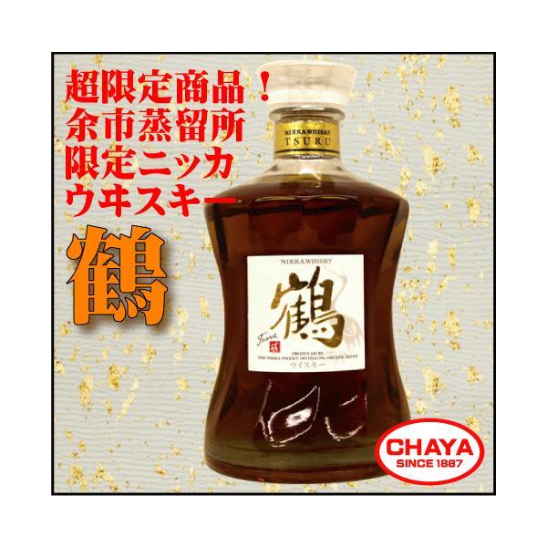 父の日 ギフト ニッカ 鶴 金文字 700m 余市蒸留所限定商品 希少 takabatake-sake