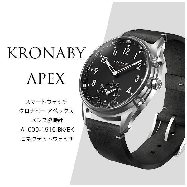 スマートウォッチ KRONABY(クロナビー) APEX(アペックス) メンズ腕時計 A1000-1910 BK/BK コネクテッドウォッチ