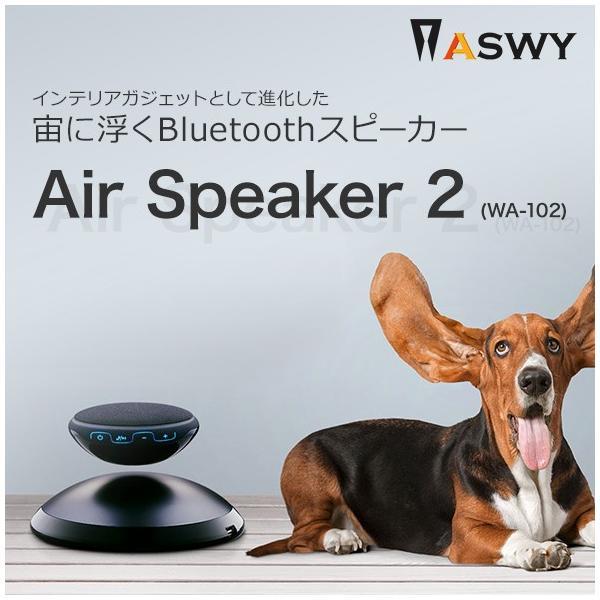 インテリアガジェットとして進化した宙に浮くBluetoothスピーカー Air Speaker 2 (WA-102)