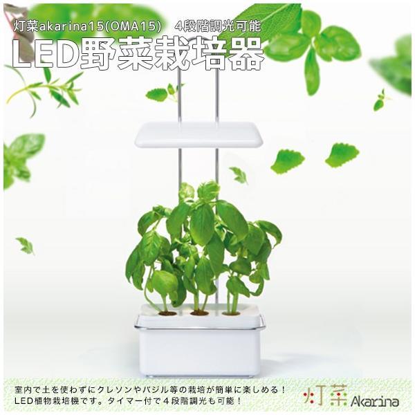 LED野菜栽培器 灯菜akarina15(OMA15) 4段階調光可能