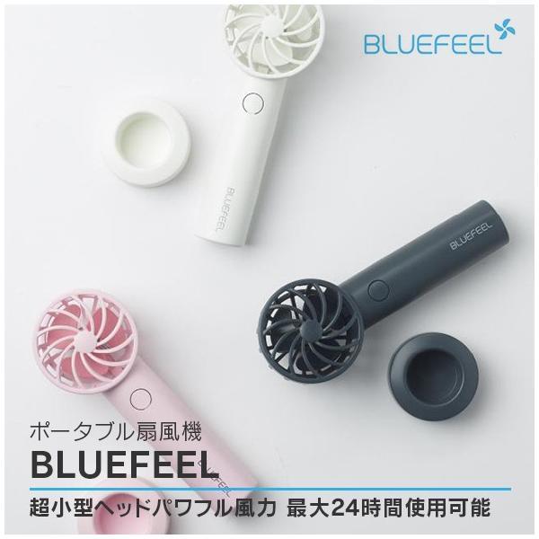 ポータブル扇風機 BLUEFEEL(ブルーフィール)
