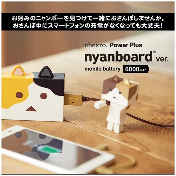 モバイルバッテリー cheero Power Plus 6000mAh nyanboard version (CHE-073)