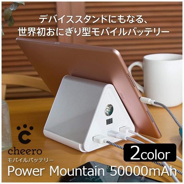 モバイルバッテリー cheero(チーロ) Power Mountain 50000mAh ブラック/シルバー (CHE-086)