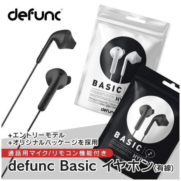 イヤホン(有線) defunc(デファンク) Basic(ベーシック) 通話用マイク/リモコン機能付き