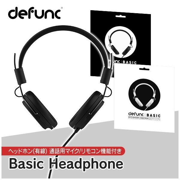 北欧ブランド defunc(デファンク) Basic Headphone(ベーシック) ヘッドホン(有線) 通話用マイク/リモコン機能付き