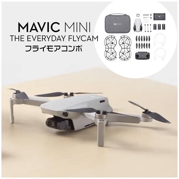 dji ドローン mavic mini(マービックミニ) Fly More combo(フライモアコンボ) 超軽量199g 飛行時間18分(最大) 3軸ジンバル搭載 2.7Kカメラ