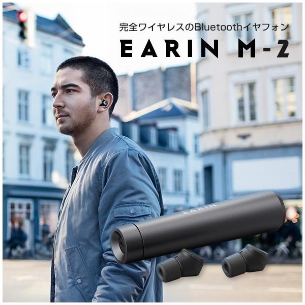 完全ワイヤレスのBluetoothイヤフォン EARIN M-2