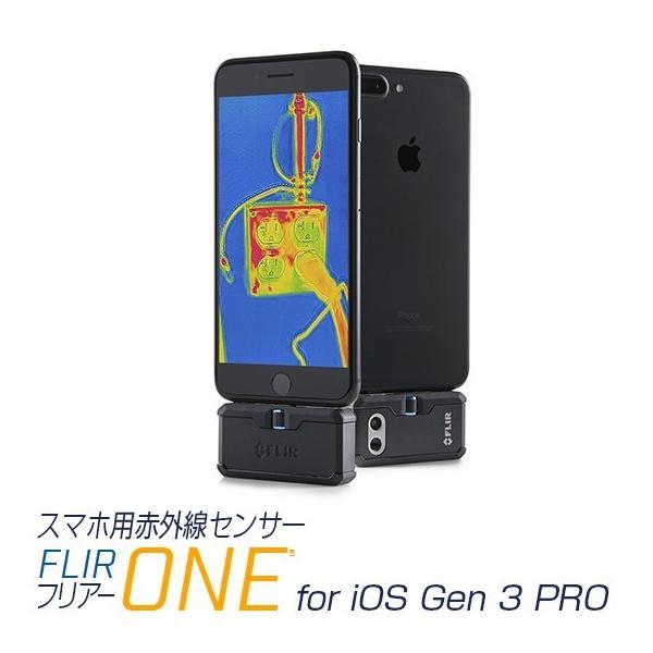 FLIR(フリアー) スマホ用赤外線センサー FLIR ONE for iOS Gen 3 PRO(435-0006-04)