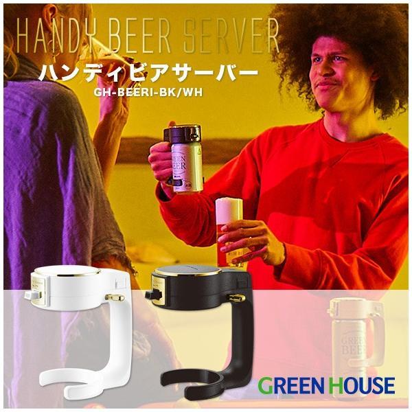 Greenhouse(グリーンハウス) ハンディビアサーバー GH-BEERI-BK/WH