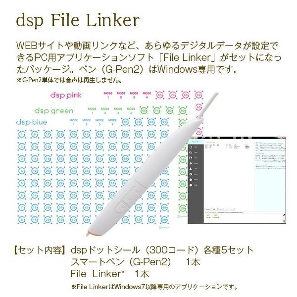 知育玩具グリッドマーク PCペン(G-PEN2) &シール&File Linker (gpen2-filelinker) takachiho-kk