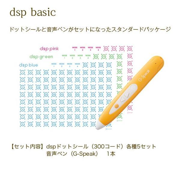 知育玩具グリッドマーク 音声ペン(G-SPEAK2) &シール BASIC版 送料無料 (gspeak2-basic)|takachiho-kk