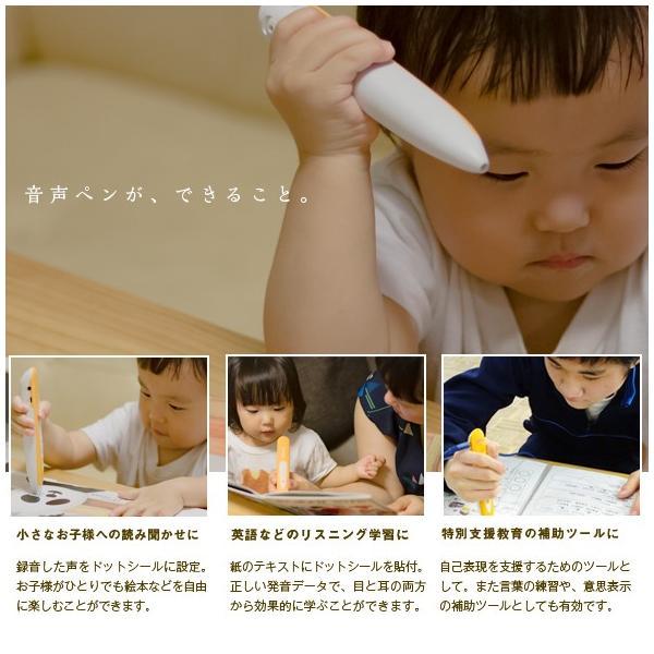 知育玩具グリッドマーク 音声ペン(G-SPEAK2) &シール BASIC版 送料無料 (gspeak2-basic)|takachiho-kk|03