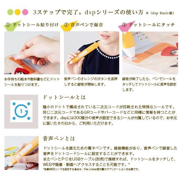 知育玩具グリッドマーク 音声ペン(G-SPEAK2) &シール BASIC版 送料無料 (gspeak2-basic)|takachiho-kk|04
