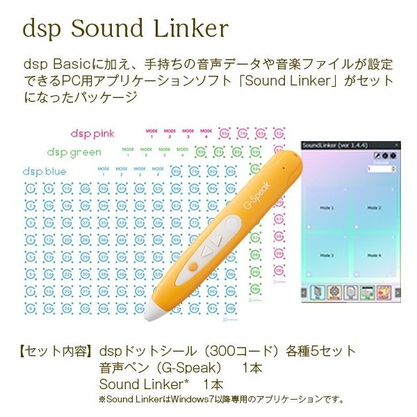 知育玩具グリッドマーク 音声ペン(G-SPEAK2) &シール & Sound Linker (gspeak2-soundlink)|takachiho-kk