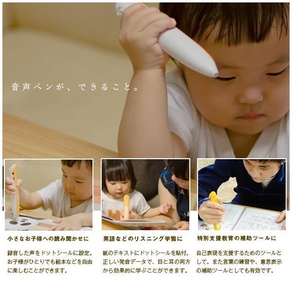 知育玩具グリッドマーク 音声ペン(G-SPEAK2) &シール & Sound Linker (gspeak2-soundlink)|takachiho-kk|03