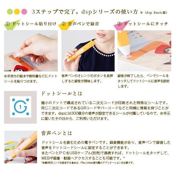 知育玩具グリッドマーク 音声ペン(G-SPEAK2) &シール & Sound Linker (gspeak2-soundlink)|takachiho-kk|04