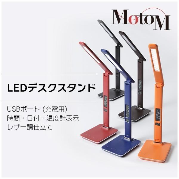 LEDデスクスタンド MotoM USBポート(充電用) 時間・日付・温度計表示 レザー調仕立て (GS1701)