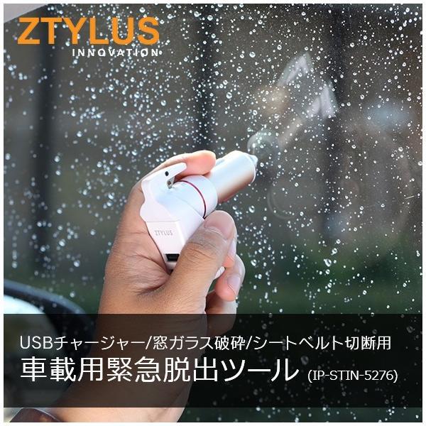 車載用緊急脱出ツール ZTYLUS USBチャージャー/窓ガラス破砕/シートベルト切断用(IP-STIN-5276)