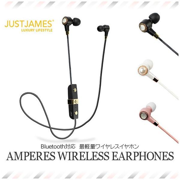ワイヤレスイヤホン JUSTJAMES(ジャストジェームス) AMPERES WIRELESS EARPHONES (Bluetooth対応) 最軽量/ファッションアクセサリ