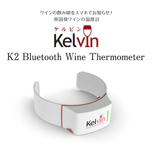 ワインの温度革命 Kelvin(ケルビン) K2 Bluetooth Wine Thermometer (Kelvin-K2P1)