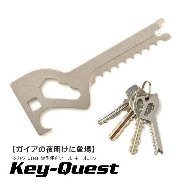 Key-Quest(キークエスト) ツカダ 6IN1 鍵型便利ツール キーホルダー(KEY-QUEST EYE)