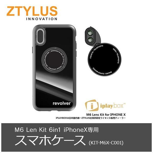 スマホケース ZTYLUS Revolver M6 Len Kit 6in1 iPhoneX専用 ブラック (KIT-M6X-C001)
