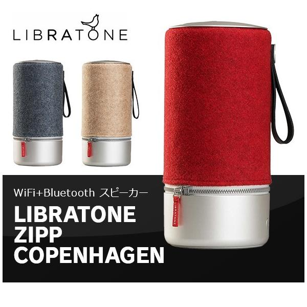 LIBRATONE(リブラトーン) Libratone ZIPP Copenhagen WiFi + Bluetoothスピーカー