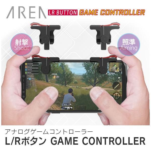 アナログゲームコントローラー AREA(エアリア) L/Rボタン GAME CONTROLLER (MS-JOYLR)