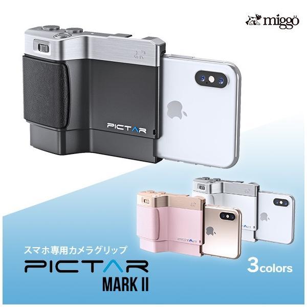 スマホ専用カメラグリップ Pictar One Mark II J -SmartPhone Camera Grip (スモークホワイト/ローズゴールド)