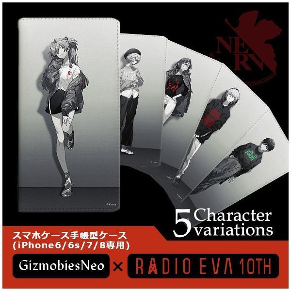 スマホケース(iPhone6/6s/7/8専用) Gizmobies(ギズモビーズ) RADIO EVA(ラヂオエヴァ) 10TH(10周年) 手帳型ケース