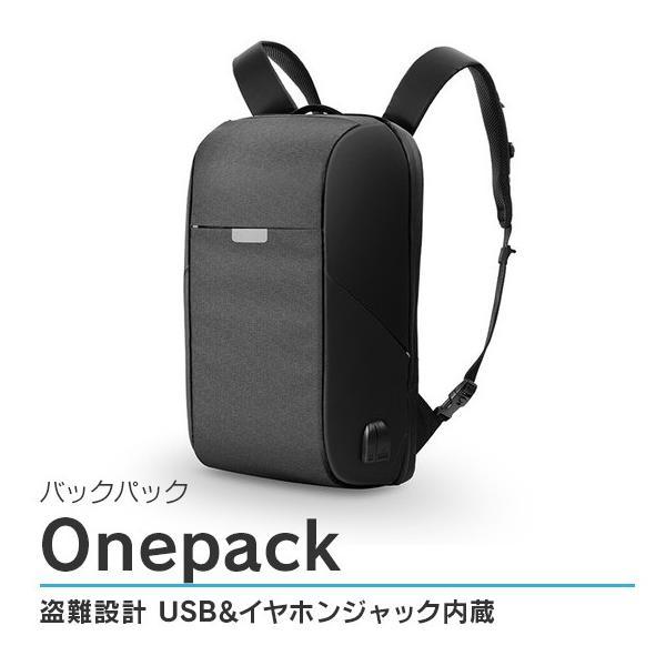 バックパック Onepack(ワンパック) 盗難設計 USB&イヤホンジャック内蔵