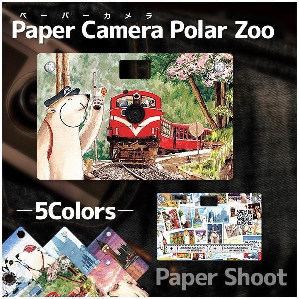 紙のボディのデジタルカメラ。 Paper Camera Polar Zoo (5色)