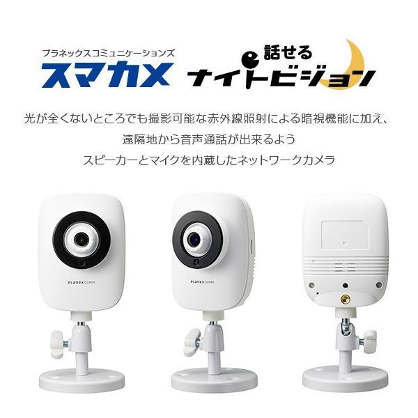 プラネックスコミュニケーションズ CS-QR22 スマカメ ナイトビジョン