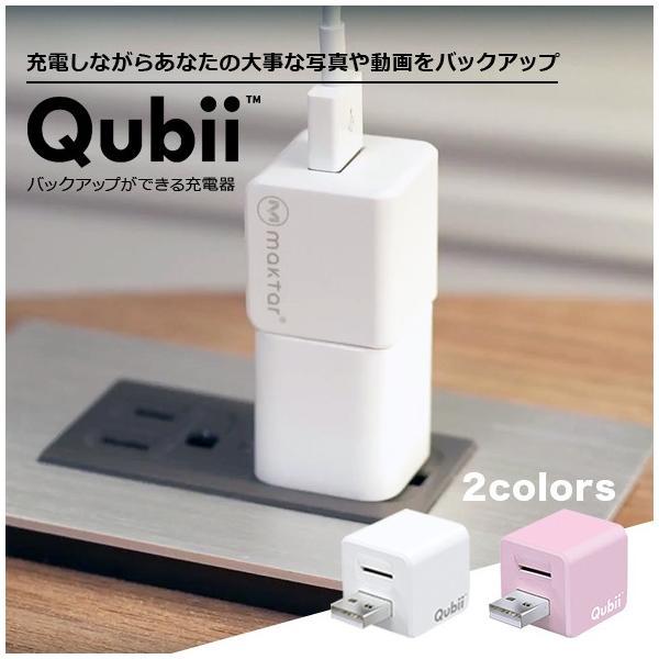 充電器 Qubii(キュービー) 充電しながらあなたの大事な写真や動画をバックアップ