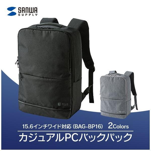カジュアルPCバックパック サンワサプライ 15.6インチワイド対応 BAG-BP16