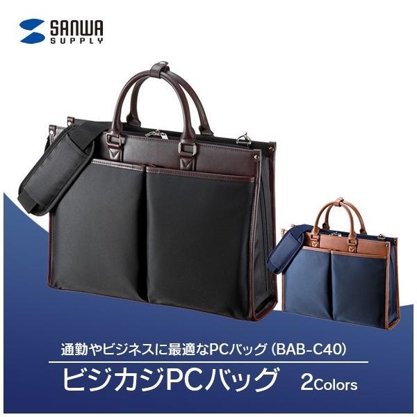 ビジカジPCバッグ サンワサプライ 通勤やビジネスに最適なPCバッグ BAB-C40
