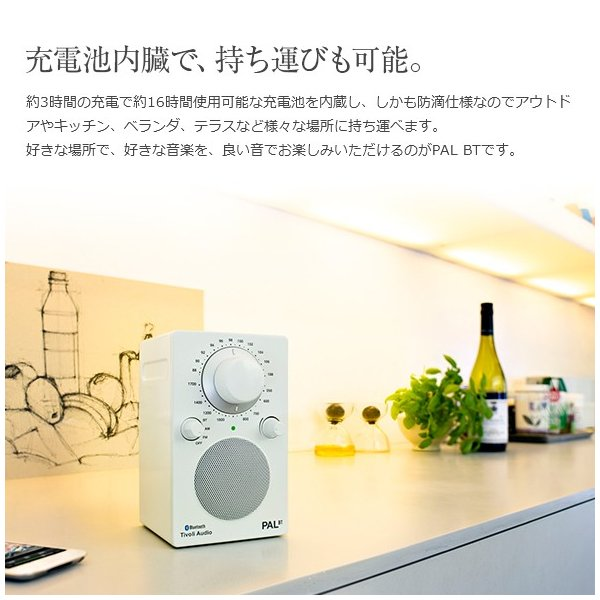 Tivoli Audio(チボリオーディオ) Bluetoothワイヤレス AM/FM ラジオ・スピーカー PAL BT (T-PALBT)