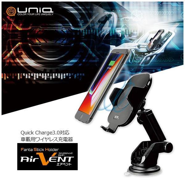 車載用ワイヤレス充電器 AIRVENT(エアベント) ファンタスティックホルダー Quick Charge3.0対応 ブラック (UMS-FSHAV01)