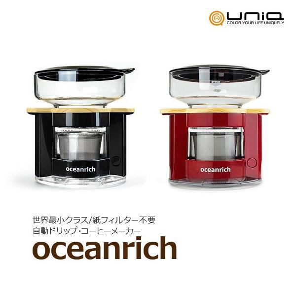 自動ドリップ・コーヒーメーカー OCEANRICH(オーシャンリッチ) 世界最小クラス/紙フィルター不要