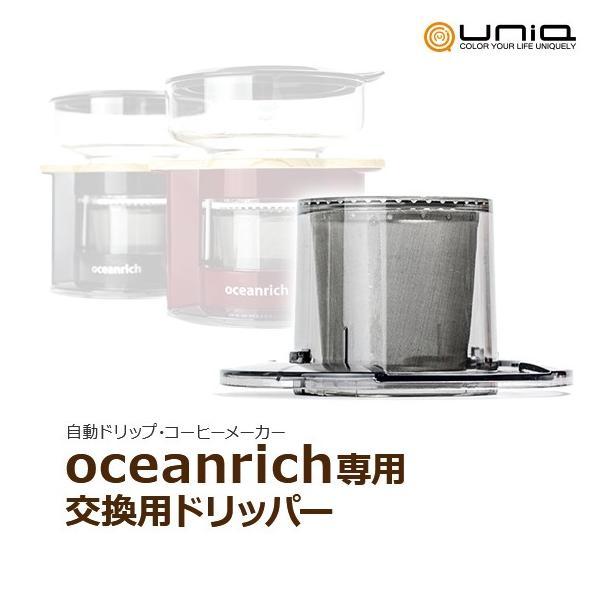自動ドリップ・コーヒーメーカー OCEANRICH(オーシャンリッチ) 専用 交換用ドリッパー グレー (UQ-CR8200FILTER)