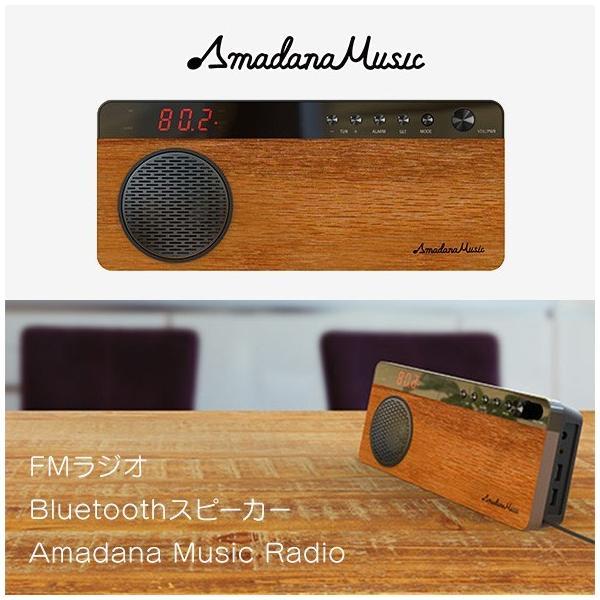 FMラジオ Bluetoothスピーカー Amadana(アマダナ) Music Radio (UVZZ-10065) 木目調 お洒落 スマホ充電機能