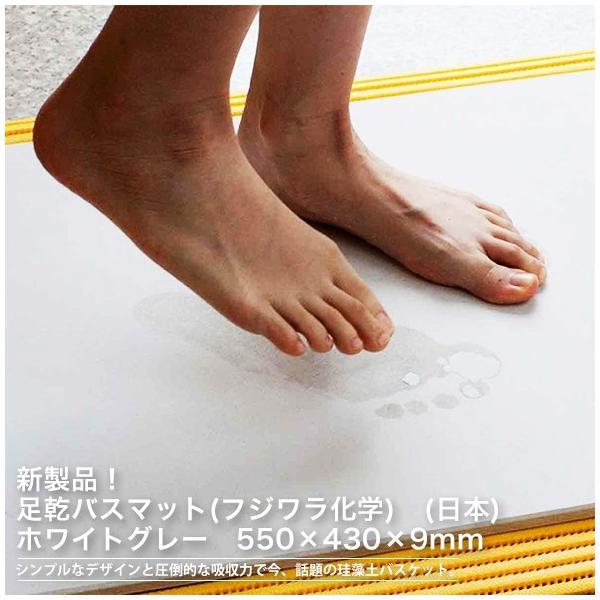 新製品! 足乾バスマット(フジワラ化学) (日本製) ホワイトグレー 550×430×9mm